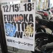 ★福岡モーターショーは明日から開催★
