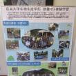 広島大学~地(知)の拠点中山間地域・島しょ部領域~円卓フォーラム