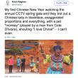 春節の中国版紅白番組で、「寸劇が黒人差別」と物議!