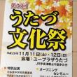 うたづ文化祭