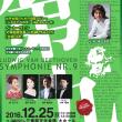 第32回三重音楽祭~12月25日(日)
