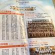 『第14回 宮崎県マーチングフェスタバル』にユーゴ参加