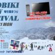 営業再開と琴引雪祭り開催のお知らせ。