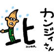 12月13日「漢字」