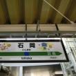 04/22: 駅名標ラリー 常磐線刀剣乱舞ツアー2018#01: 石岡, 友部, 赤塚, 水戸 UP