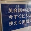 JR電車で見かけた広告に一言、、、