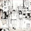 中産階級ハーレム — 婚活殺人編