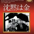 ルネ・クレール・3〜『沈黙は金』