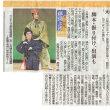 人間国宝宮城能鳳さんの新作組踊「世謡(ゆうてー)-蓮糸の縁ー」3月19日・新報ホールです!