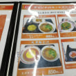 静岡市清水区 『餃子の王将 清水店』