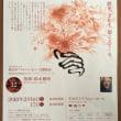 """鈴木雅明+新日本フィルでブラームス「悲劇的序曲」、ハイドン「交響曲第104番""""ロンドン""""」、メンデルスゾーン「交響曲第5番""""宗教改革""""」を聴く~ドイツを感じさせる演奏"""