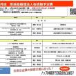 奈良県倫理法人会5月予定表