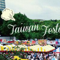 台湾フェスタ 2018(7.28~29)