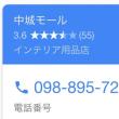 電話番号のお間違えにご注意下さい