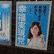幸福実現党が目指す「清潔で勇断できる政治」