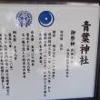 12月のラジオ生放送☆政宗公の「ケ」の好物のかんぶつ