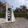 赤穂御崎の大石内蔵助・万葉岬 2017.11.09  「315」