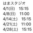 大阪でのダラブッカレッスン情報(4月)