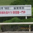 将棋を指そう 森信雄一門杯5,18