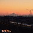 関東平野冬暮色