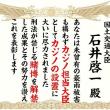表彰状(苦笑)/「国土交通大臣:石井啓一殿」
