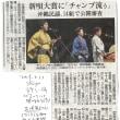 新唄大賞に「チャンプ流ぅ」沖縄民謡です!新しい潮流ができているのですね!