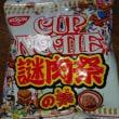 日清カップヌードル「謎肉祭」の素