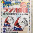 ラジオ体操 第27回夏季ラジオ体操会