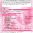 中国・四国・九州地区 生涯教育実践研究交流会(第37回)