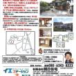 オープンハウス開催のお知らせ!!!!!!