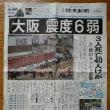 今朝の地震