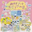 みやぎアートファミリアの日(2017/10/29)