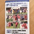 福岡県決勝~東福岡vs筑陽学園