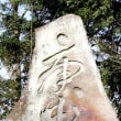 足利市の庚申塔銘文を手拓してきました。