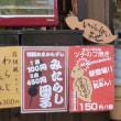 つちのこ・・神社を探せ 中高年同窓ツーリング(2)