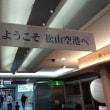 松山空港から松山市内へ