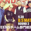 2018.9.30開催D.START2018予選3回戦【TEENSチーム部門総評】