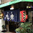 """""""関東炊き""""ってなに!?おでんと違うの?~今日のお店:貴重な大阪の温酒場「上田温酒場」。"""