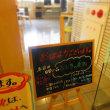 福井気まぐれ途中下車の旅⑦鯖江第一ホテル(無料)朝食+クロワッサン入りプリン