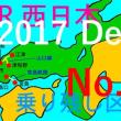 JR西日本乗り残し状況が堂々の1位! マジュウローくん関連も健闘! 12月1Dランキング