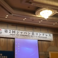 JAPAN GO CONGRESS 2017