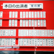 レミゼラブル 5月30日(火)ソワレ