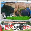 七夕祭りに恐竜出現