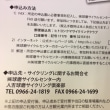 イベント☆情報「がんばろう熊本!日本遺産巡りサイクリングinひとよし球磨」