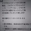 12/11・・・PONプレゼント(本日3時まで)
