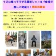 シャツキリ体操の無料体験会