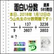 解答[う山先生の分数]【分数585問目】算数・数学天才問題[2018年1月12日]