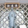NHK大河ドラマ「韋駄天」の主要人物の加納治五郎先生の銅像です!