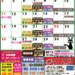 30年11月 月間イベント表★