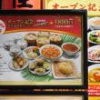 華錦飯店・新館でも提供されている「華錦魚屋ランチ」、新館は600円程度から準備している。